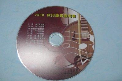 紫色小館78-5--------2008秋月重陽音樂會