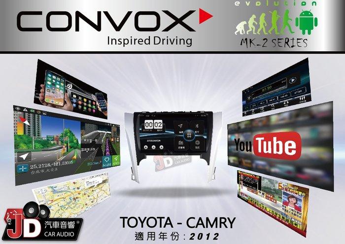【JD汽車音響】CONVOX TOYOTA CAMRY 2012 10吋專車專用主機 雙向智慧手機連接/IPS液晶顯示