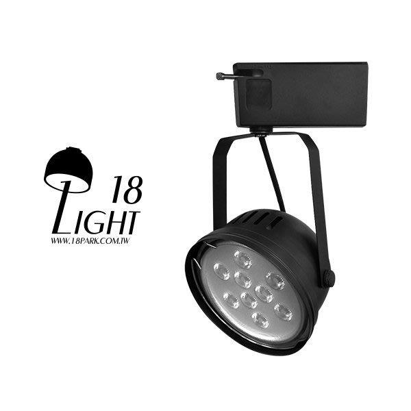 【18LIGHT】 商空首選 Track Lighting [ 軌道投射燈-TAY-AR111-8W ]