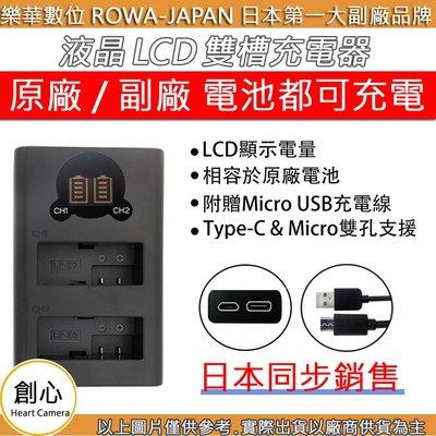創心 ROWA 樂華 Nikon ENEL3e USB 充電器 D50 DD70S D80 D90 D100 D200