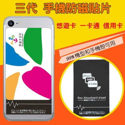 三代手機防磁貼片 悠遊卡 一卡通 皆可用 導磁貼 防磁貼 濾波片 防磁貼片 抗干擾貼片