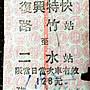 【熊熊的家^Q^】C299031 (1) 復興特快 (路竹-二水)