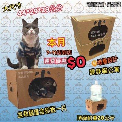 滿額 免運 優惠中 貓抓板 貓窩 貓屋 專賣 MIT 單座貓屋$459內含2片抓板 紙創無限