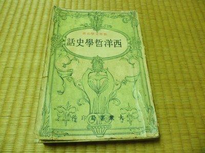 【阿公書房】3-3人文/地理~西洋哲學史話...民國56年初版