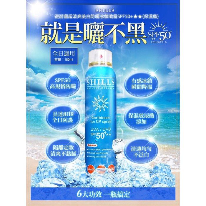 【超低價】SHILLS很耐曬超清爽美白 防曬冰鎮噴霧SPF50+ ---180ml(美白保濕降溫藍噴瓶)