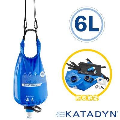 RV城市【瑞士 KATADYN】重力濾水器+6L水袋(可濾至0.1微米)可背淨水器.水壺.野外登山露營_8020859
