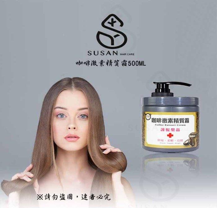 【官方舒珊】咖啡激素精質霜500ml (需沖洗)
