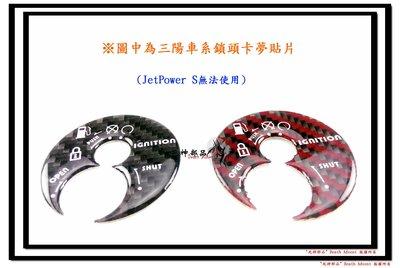 〝死神部品〞D&A 紅 卡夢 碳籤維鎖頭貼片 鎖頭貼 FIGHTER(戰將) JET-POWER GT RX IRX