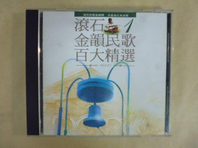 (069)明星錄*1995年滾石金韻民歌百大精選(齊豫.陳明韶.包美聖等).二手CD(a01)