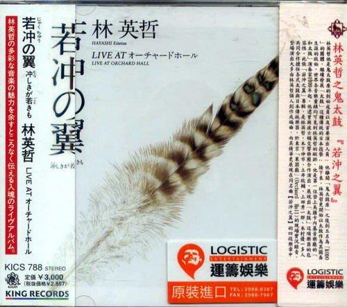 林英哲之鬼太鼓 Hayashi Teitetsu  / 若沖之翼 / KICS788
