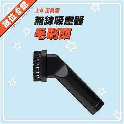 公司貨 含稅免運 數位e館 ±0 正負零 無線吸塵器 毛刷頭 吸塵頭 XJC-Y010 Y010 日本 毛刷吸頭