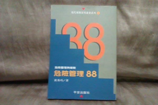 【珍寶二手書齋FA28】《危險管理與保險危險管理》ISBN:9578910002│平安│黃 秀玲