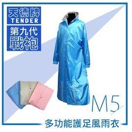 【皓翔】天德牌 M5一件式風雨衣(戰袍第九代 素色版)下標前請先詢問現貨狀況