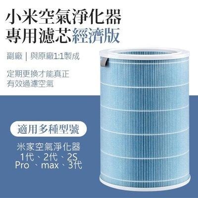 【coni mall】小米空氣淨化器濾芯 經濟版 現貨 當天出貨 副廠 適用1代/2代/2S/Pro/Max/3代