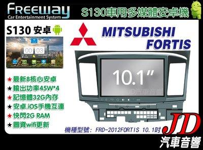 【JD 新北 桃園】FREEWAY MITSUBISHI FORTIS DVD/數位/導航 10.1吋 S130。安卓機