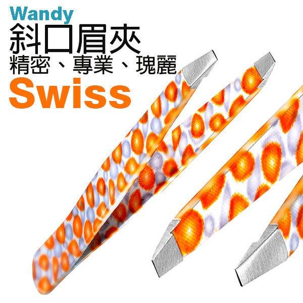 我思美 Wandy瑞士斜口眉夾《西西里的陽光》】加贈 Osmo S粉刺夾