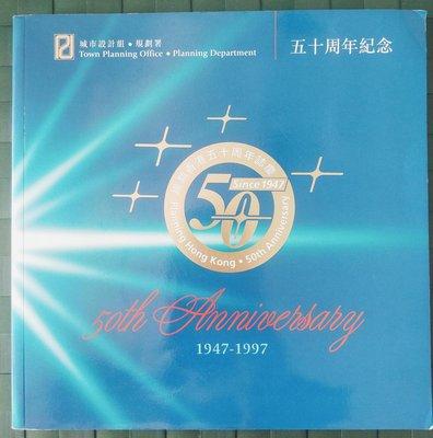 1997年 政府 規劃署50周年紀念特刊 絶版書
