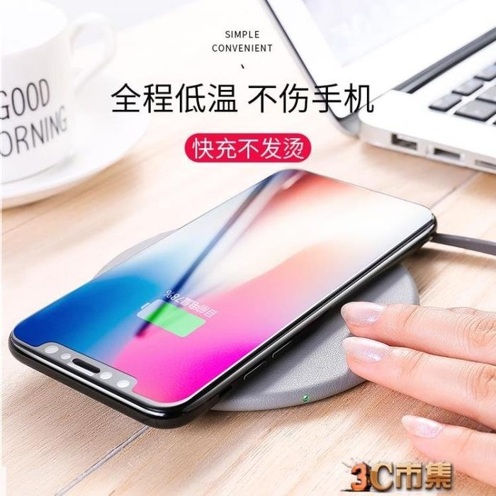 iPhoneX無線充電器iphone8蘋果8plus手機三星s8快充X小米八專用 全館