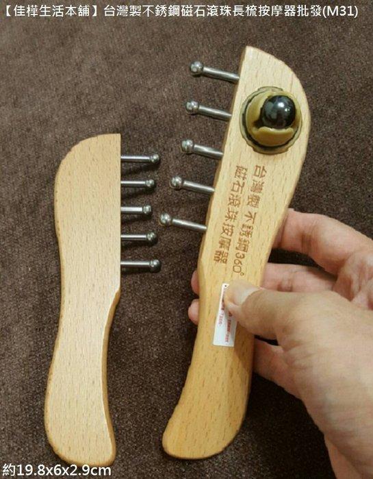 【佳樺生活本舖】台灣製不銹鋼磁石滾珠長梳按摩器(M31)磁能刮痧器批發/腳底指壓頭部頭皮按摩梳/360°磁滾珠按摩棒刮痧