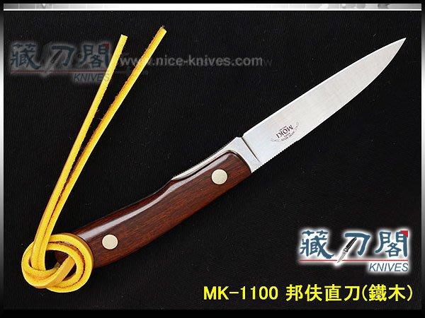 《藏刀閣》MOKI-邦伕直刀(鐵木柄)