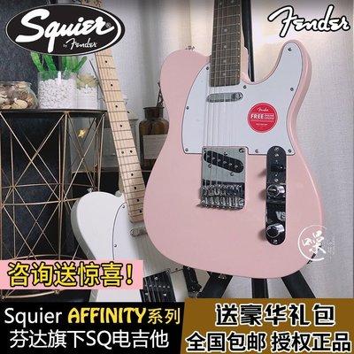 熱銷 吉他Fender芬達Squier Affinity AF CV初學者SQ電吉他新手tele升級款 促銷