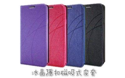Samsung Galaxy J5 冰晶隱扣式側翻皮套 手機保護套/手機套/手機殼/保護殼/磨砂皮套/新隱扣