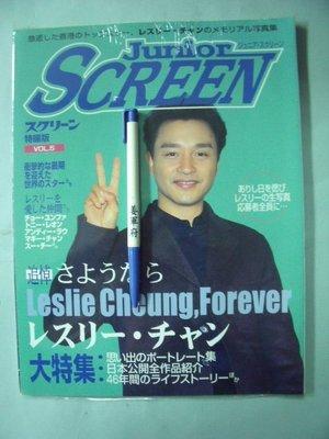 【姜軍府】全新!《Junior SCREEN VOL.5 スクリーン特編版》2003年追悼張國榮大特集Leslie  A