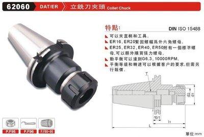 立銑刀夾頭 DAT/ER 62060