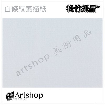 【Artshop美術用品】松竹紙品 白條紋素描紙 (8K) 單張20入