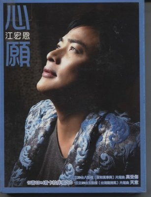 R華語男(全新未拆CD)江宏恩~心願~CD+DVD~