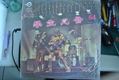 LP 黑膠唱片 ~ 學生之音 64 ~ 神鷹 HA-064 無IFPI