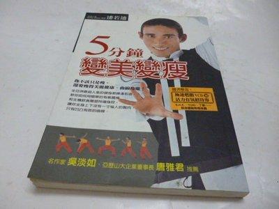 買滿500免運&-- 《5分鐘變美變瘦》ISBN:9576798329│方智│潘若迪
