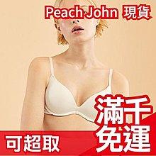 💓現貨💓【Peach John 棉質素面內衣 薰衣草紫70C】日本正品 YUMMY MART 限量雜誌款❤JP