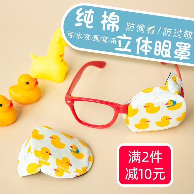 弱視立體眼罩眼貼 全遮蓋立體全棉眼睛貼眼鏡罩 兒童斜視弱視矯正