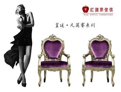 [紅蘋果傢俱] FS-057A 皇廷.凡爾賽系列 歐式 扶手椅 法式 休閒椅 餐椅 書椅
