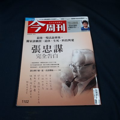 【懶得出門二手書】《今周刊1102》 張忠謀完全告白 最後一場法說會後,獨家談職涯,退休,生死(B26)(21F36)