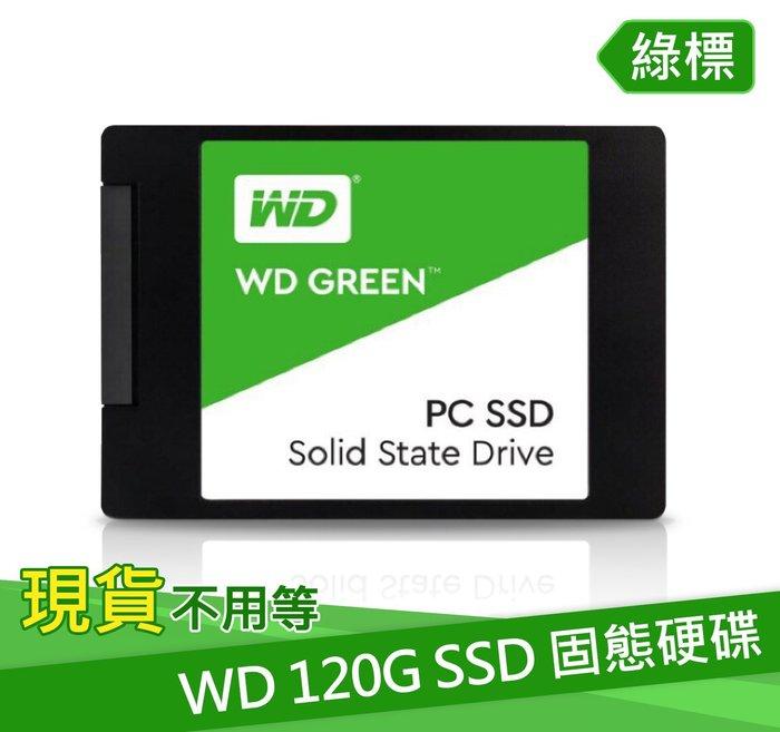 現貨供應 不必等🔥WD 120G SSD 120GB 2.5吋固態硬碟(綠標) 原廠保固兩年/二手良品