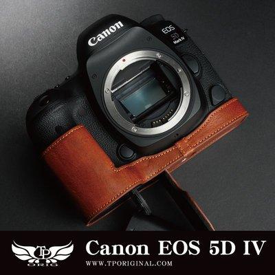 【台灣TP】 Canon EOS 5D4  Leica Q2 SL(Typ601)  開底式真皮底座 牛皮 質感超讚!