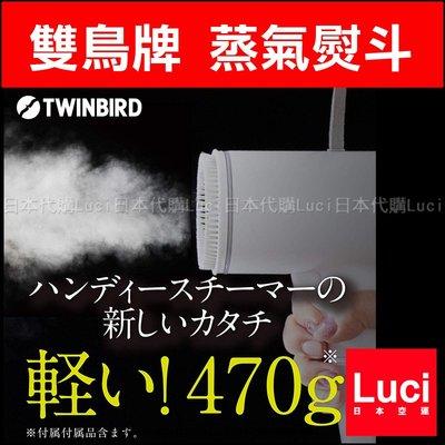 免運 TWINBIRD 雙鳥牌 SA-D096W 手持 蒸氣熨斗 直立式 掛燙機 日本 Luci日本代購
