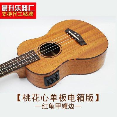 【民族乐器】26寸尤克里里 ukulele小吉他 烏克麗麗四弦琴 桃花心單板EQ電箱版 H3029D