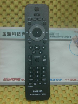 全新原裝 PHILIPS 飛利浦  DVD家庭劇院 HTS-3180 / HTS-3530 / HTS-5150 遙控器