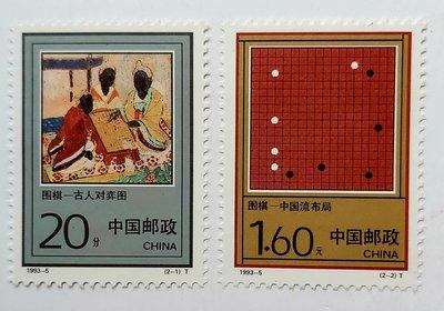 圍棋 (1993-5T) 郵票一套,新票有微黃