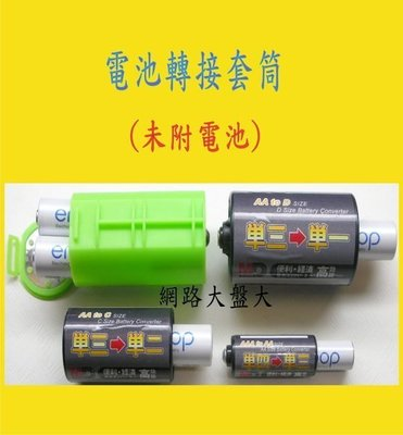#網路大盤大# 電池轉接套 -- 3號轉2號 **每個 20 元**~新莊自取~