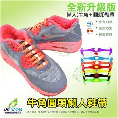 牛角圓頭懶人鞋帶 免綁鞋帶運動鞋皆適用 公司貨8色球鞋╭*鞋博士嚴選鞋材