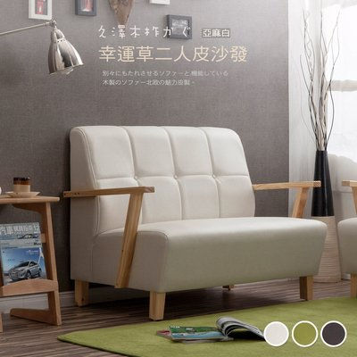 雙人沙發【UHO】WF - 幸運草亞麻皮二人沙發 平價沙發 *運費另計