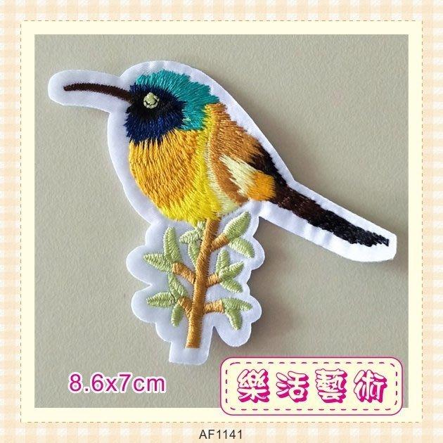 樂活藝術「燙貼布」 ~ 蜂鳥/神鳥 仿真精緻刺繡布貼 熨斗貼 貼花 DIY《有背膠》【現貨】【AF1141】