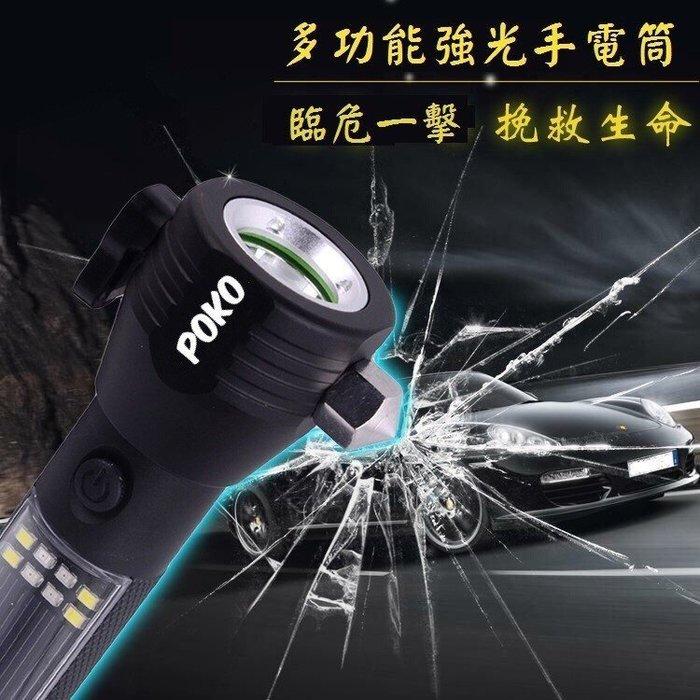 POKO公司貨【多功能】行車安全必備 太陽能強光手電筒 擊破器 指北針 行動電源 磁鐵 警示燈 切割器 (送反光背心)