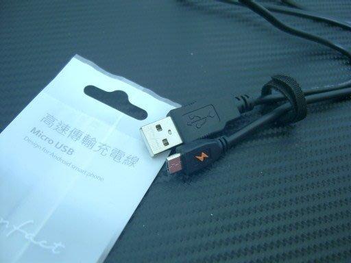 #萬粘大樓#橘色閃電  快速充電線 超長版200cm 小米/HTC/Samsung