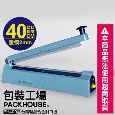 【包裝工場】PH400 型台灣製鋁合金封口機,40 公分封口 x 2mm 壓痕,附中文全彩印刷說明書與保固卡