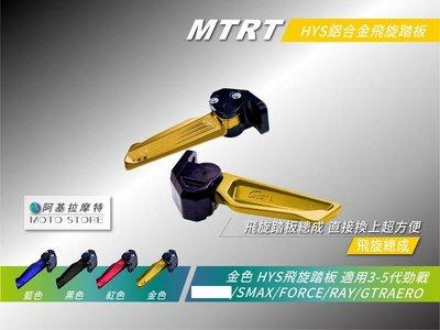 MTRT HYS 飛旋踏板 金色 腳踏板 三代勁戰 四代勁戰 五代勁戰 SMAX FORCE RAY 踏板